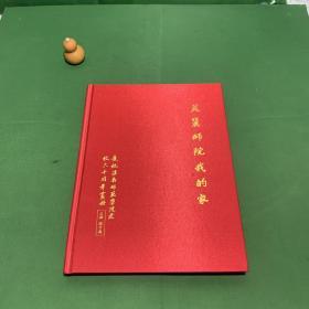 美丽师院我的家:庆祝淮南师范学院建校六十周年画册(上册:图片篇)