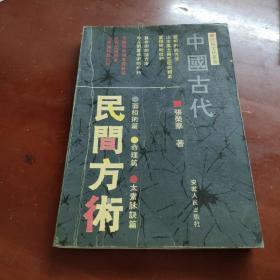 中国古代民间方术  地理辨正疏  (二本合售)