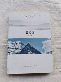 康巴作家群书系《雪岭镇》