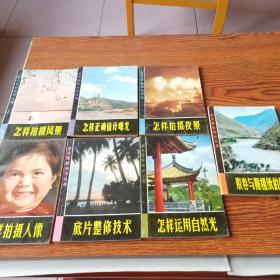 实用摄影知识丛书7册