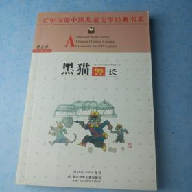 黑猫警长——百年百部中国儿童文学经典书系