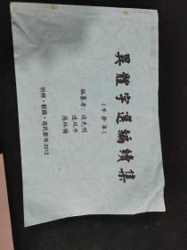 异体字选编续集(手抄本)