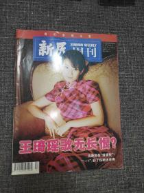"""新民周刊 2006年第13期  关键词:王琪瑶歌无长恨?消费税是""""道德税""""?""""3.19""""——好了伤疤还在疼!"""