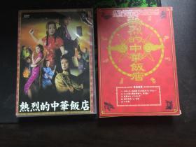 DVD:热烈的中华饭店 六碟装