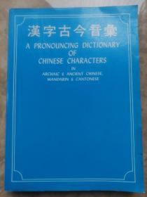 1974年 香港中文大学《汉字古今音汇》16开一册全