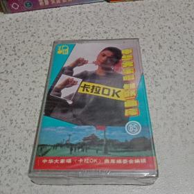 磁带:中华大家唱卡拉OK曲库【85】未开封