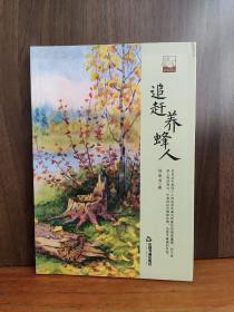 中国书籍文学馆·小说林:追赶养蜂人