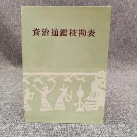 特惠· 台湾万卷楼版 木铎编辑室《资治通鑑校勘表》
