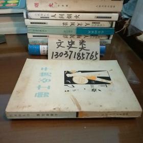 蒙古族史诗——勇士谷若干(霍尔查签名本。包正版现货)
