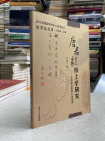 唐学丛书3:唐君毅形上学研究—从道德自我到心灵境界