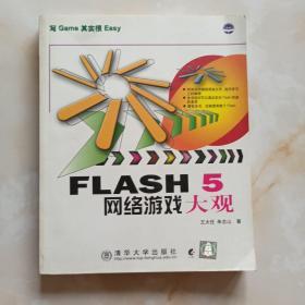 Flash 5网络游戏大观(带光盘)