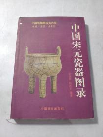 中国宋元陶瓷图录
