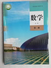 普通高中教科书数学必修第二册A版(2019年版)