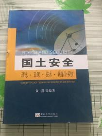 国土安全:理念·政策·技术·装备及系统