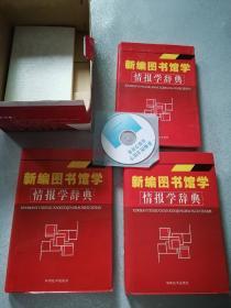 新编图书馆学 情报学辞典 (上中下全三卷+1CD)带书盒