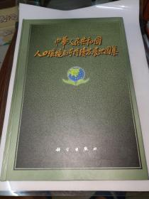 中华人民共和国人口环境与可持续发展地图集(8开   精装)