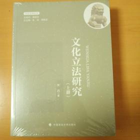 文化立法研究(套装上下册)