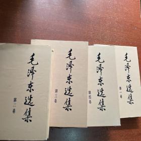 毛泽东选集(1-4)(第二版一印)