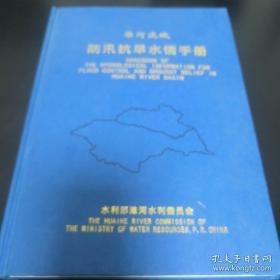 《淮河流域防汛抗旱水情手册》16开精装