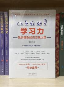 学习力:我的理财知识变现之路(全新塑封)