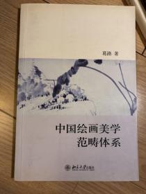 中国绘画美学范畴体系