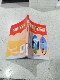 中国简明地图册
