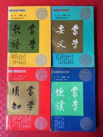 传统启蒙教育资料:蒙学须知、蒙学便读、蒙学要义、蒙学歌诗 (全4册)合售