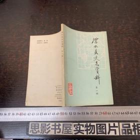 溧水县史志资料 第一辑