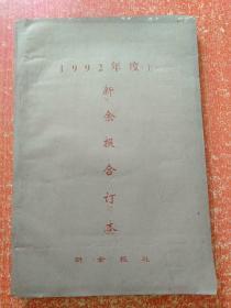 新余报合订本 1992年度(上册) 上半年1-6月