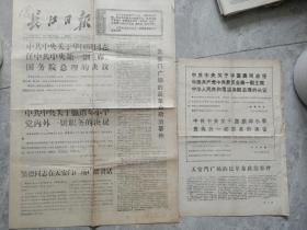长江日报、黄石日报1976年4月8华国锋任中央主席、总理决议
