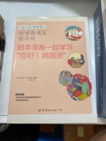 """跟李准基一起学习""""你好!韩国语""""  【174层】"""