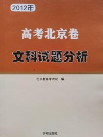 高考北京卷文科试题分析《正版》9787801337801《2012年12月第6次印刷》《32开》