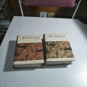唐宋词鉴赏辞典(1988年一版一印)