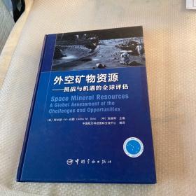 外空矿物资源:挑战与机遇的全球评估