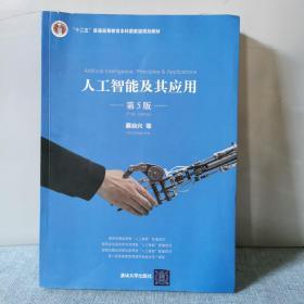 人工智能及其应用(第5版)   正版实物图拍摄