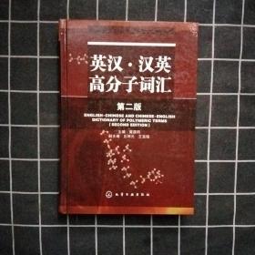 英汉、汉英高分子词汇(第2版)