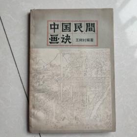 中国民间画诀