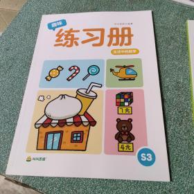 叫叫学院思维课S3 趣味练习册:生活中的数学【品如图】