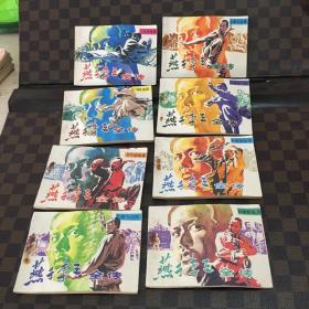 连环画:燕子李三全传 全8册