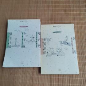蔡志忠古典漫画【史记】【列子说】