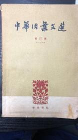 中华文选 合订本 1-20