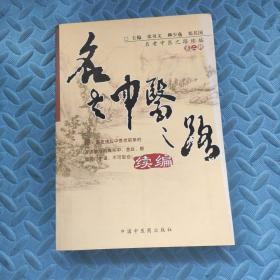 名老中医之路续编-第二辑