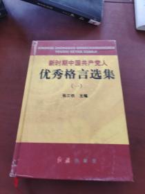 新时期中国共产党人优秀格言选集〈一〉