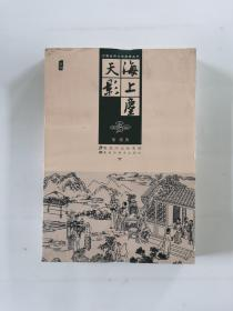 中国古典文学名著丛书:海上尘天影(下)
