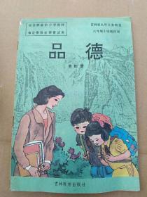 吉林省九年义务教育六年制小学教科书 品德 第四册