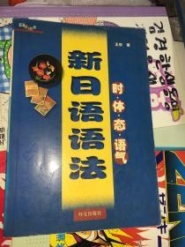 新日语语法: 时.体.态.语气 正版