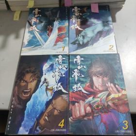 雪山飞狐(全四册)