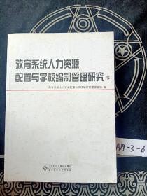 教育系统人力资源配置与学校编制管理研究(上下)(全二册)