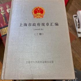 上海市政府规章汇编 2010年版 上册