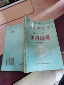 《邓小平文选》第一.二卷 学习辅导
